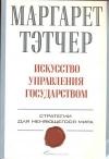 Купить книгу Маргарет Тэтчер - Искусство управления государством. Стратегии для меняющегося мира