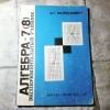 Купить книгу Мордкович А. Г. - Алгебра - 7 (8). Экспериментальный учебник