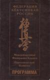 Купить книгу  - Квалификационная Программа Кекусинкай