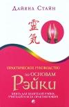 Купить книгу Стайн Д. - Практическое руководство по Основам Рэйки. Книга для целителей Рэйки, учителей и всех практикующих