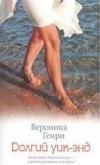 Купить книгу Генри В. - Долгий уик-энд