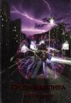 Купить книгу Хенаро - Тропа вампира. Первые шаги