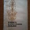 Купить книгу Ред. Громова В. А. - Книга о русском языке