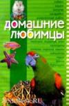 Купить книгу [автор не указан] - Домашние любимцы