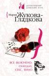 Купить книгу Жукова–Гладкова - Все включено: скандал, секс, вино