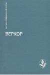 Купить книгу Веркор - Молчание моря