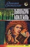 Купить книгу Сухомизская - Дьявольский коктейль