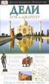 Купить книгу Чатурведи А., Канвар Д., Сенегупта Р. - Дели, Агра и Джайпур