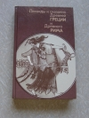. - Легенды и сказания Древней Греции и Древнего Рима