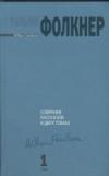 Купить книгу Фолкнер, Уильям - Собрание рассказов В 2 томах