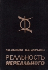 Купить книгу В. В. Налимов, Ж. А. Дрогалина - Реальность нереального. Вероятностная модель бессознательного