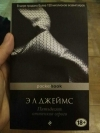 Купить книгу Э Л ДЖЕЙМС - ПЯТЬДЕСЯТ ОТТЕНКОВ СЕРОГО
