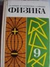 Купить книгу Буховцев, Б.Б. - Физика. Учебник для 9 класса средней школы