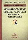 Купить книгу Якобсон А., Буч Г., Рамбо Дж. - Унифицированный процесс разработки программного обеспечения