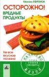 Купить книгу М. И. Ефремов - Осторожно! Вредные продукты: Не все вкусное полезно