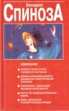Купить книгу Бенедикт Спиноза - Бенедикт Спиноза. Избранное