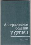 Купить книгу Под ред. М. Я. Студеникина, Т. С. Соколовой. - Аллергические болезни у детей. Руководство для врачей
