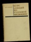 Купить книгу Громов А. - Курс лекций по судебной медицине.