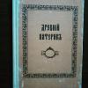 Купить книгу  - Древний Патерик, изложенный по главам