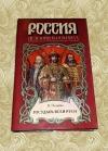 Купить книгу Валерий Полуйко - Государь всея Руси