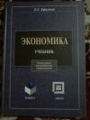 Купить книгу Ефимова Е. Г. - Экономика. Для студентов неэкономических специальностей: Учебник