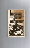 купить книгу сборник - Каратель живет в Клифтоне.
