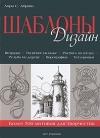 Купить книгу Лора С. Айриш - Шаблоны: Дизайн