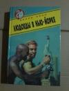 Купить книгу Конн Вилли - Людоеды в Нью - Йорке