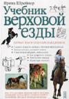 Купить книгу И. Шрейнер - Учебник верховой езды