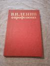 Купить книгу Сост. Трошина А. П. - В. И. Ленин о профсоюзах