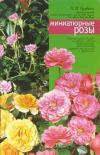Купить книгу Бумбеева, Л.И. - Миниатюрные розы. Практическое пособие по выбору сортов, выращиванию, размножению, защите от болезней и вредителей
