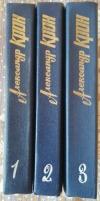 Купить книгу Александр Крон - Собрание сочинений в 3 томах (комплект из 3 книг)