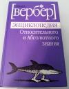 Купить книгу Б. Вербер - Энциклопедия Относительного и Абсолютного знания