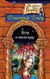 Купить книгу Емец, Д.А. - Ягге и магия вуду