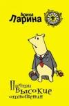 купить книгу Ларина Арина - Почти высокие отношения