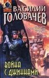Купить книгу Головачев, Василий - Война с джиннами