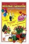 Купить книгу Новиков С. - Веселые сценарии ко всем праздникам