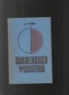 Купить книгу Турбин А. М - Наследники Филатова.