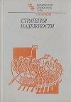 Купить книгу Тигран Петросян - Стратегия надежности