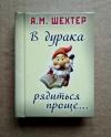 Купить книгу А. Шехтер - В дурака рядиться проще / миниатюрная книга