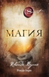 Купить книгу Берн Р. - Магия