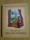 Купить книгу Шмелев И. С. - Светлая страница
