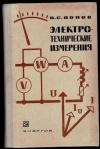 Купить книгу Попов, В.С. - Электротехнические измерения. Учебник для техникумов
