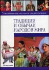 Купить книгу Губин, А.И. - Традиции и обычаи народов мира