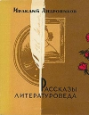 Андроников И. - Рассказы литературоведа