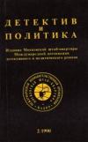 Морозов – редактор - Детектив и политика. 1990 г. выпуск 2