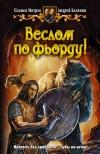 Купить книгу Белянин, Митрев - Веслом по фьорду!