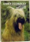 купить книгу Жорж Рукероль - Книга о собаках