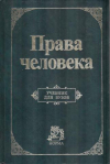 Купить книгу Лукашева, Е.А. - Права человека