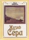 Купить книгу Перрюшо Анри - Жизнь Сера.